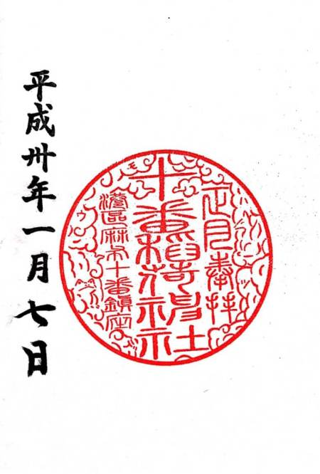 十番稲荷神社正月御朱印
