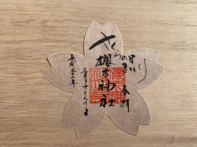 櫻木神社限定御朱印符③