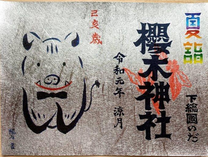 櫻木神社夏詣限定御朱印符