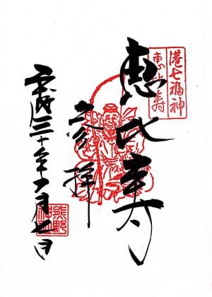 飯倉熊野神社恵比寿御朱印