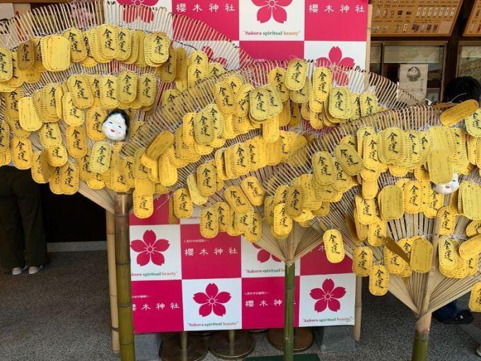 櫻木神社熊手