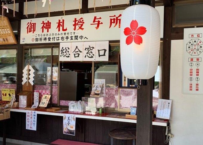 櫻木神社玉子