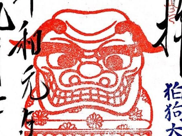八枝神社平方のおししさま