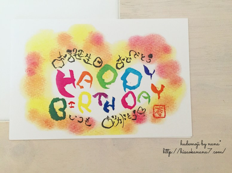 HAPPY BIRTH DAY お誕生日おめでとう いつもありがとう