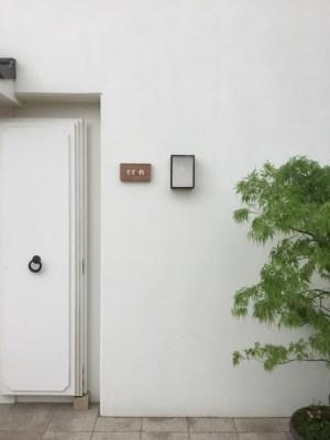 ギャラリー「京室 鶴」