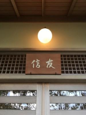 本館「友信庵」