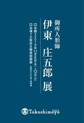 「伊東庄五郎展」案内状表紙