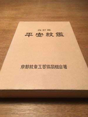 「平安紋鑑」