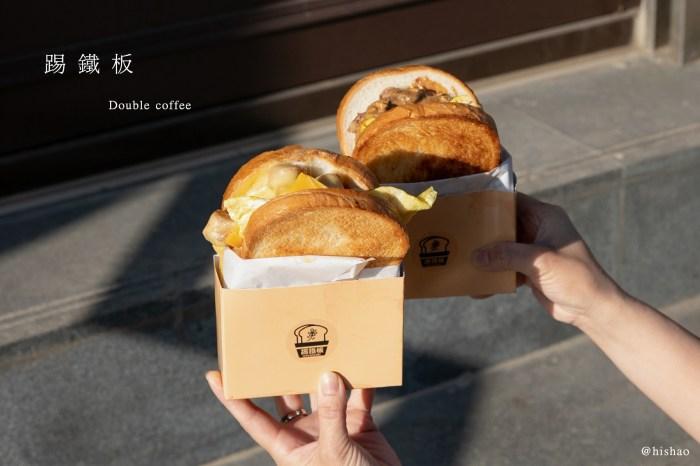 新竹美食|踢鐵板 Double Coffee  早餐 限量滿滿餡料的韓式鐵板土司