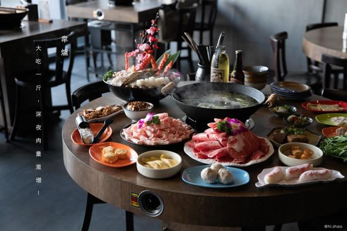 新竹美食|韋爐復刻食鍋 復古氣氛中享受現炒石頭火鍋