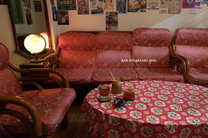 新竹酒吧| BAR SPEAKEASY MINI 禁酌令 由東門市場為入口,一起穿越時空至回憶裡的柑仔店。