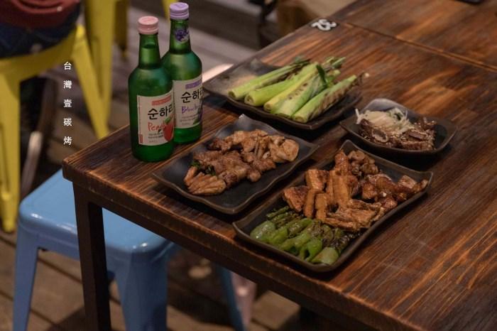 新竹美食|台灣壹碳烤 本土功夫純炭火燒烤,有專屬飛鏢機台的居酒食堂,新竹碳烤/串燒/居酒屋/飛鏢/燒烤。