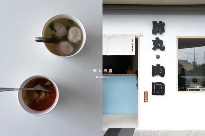 新竹美食|胖丸肉圓 來香山吃來自雲林斗六鄧肉圓老店的美味。