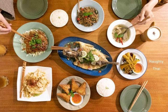 新竹美食 泰調啤 Naughty Thai 北大路上精緻美味的泰式餐酒館。