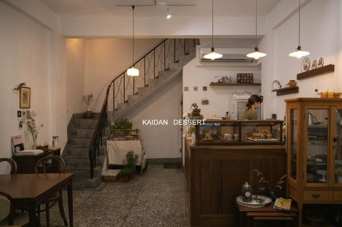 階段甜點 新竹 咖啡廳 有溫度的手作戚風蛋糕和輕食,包下你的早午餐與下午茶。
