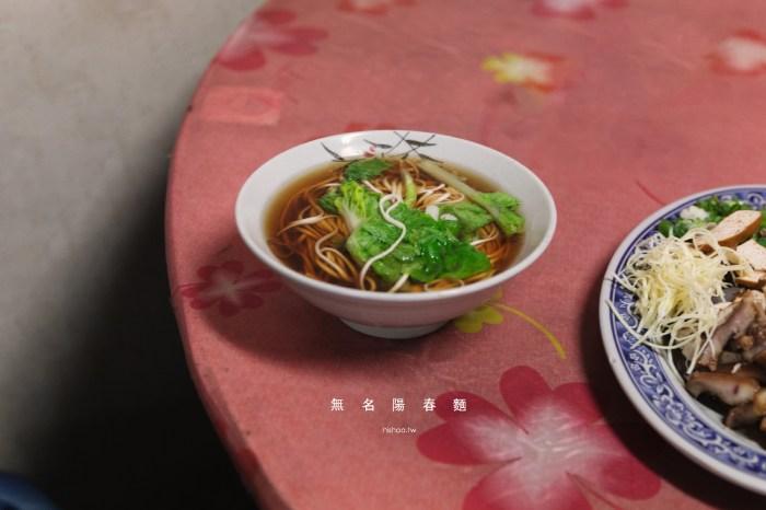 南寮無名陽春麵|新竹|小吃 專賣陽春麵與滷味,來南寮必吃小吃。