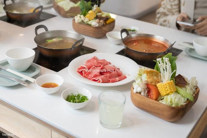 柚一鍋 a pomelo's Hot Pot 新竹 美食 日系清新風格火鍋,享受迷人柚香大蔥雞湯鍋底。