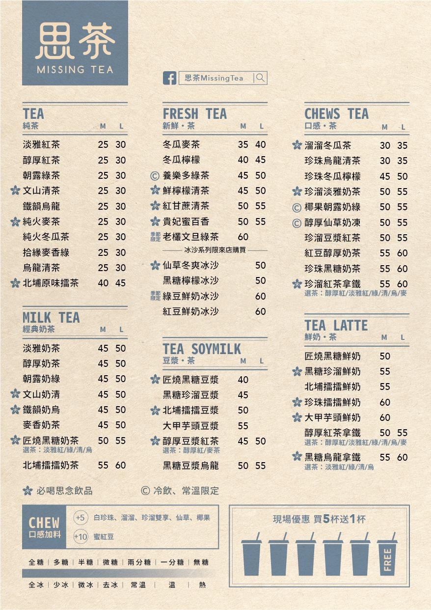 思茶 MissingTea 竹北店|新竹|飲料 邀請您來喝杯純粹好茶,新竹飲料外送推薦 ...