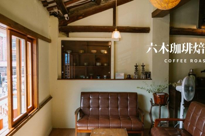 新竹美食|六木珈琲焙煎所 熱鬧北埔老街中的咖啡廳,入內靜靜的享受輕啜一口美好。