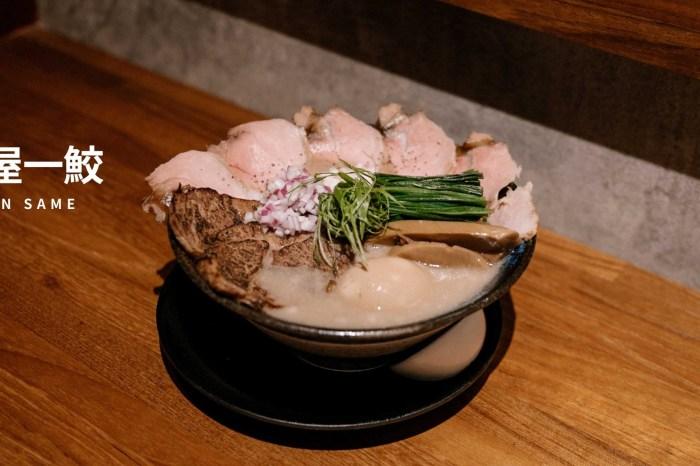 新竹美食| 麵屋一鮫 關新路超人氣新竹拉麵,一開店就坐滿,晚來就吃不到