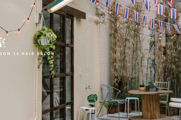 新竹美食 ArtRoom 藝室 14 Hair Salon 戶外咖啡廳酒吧。