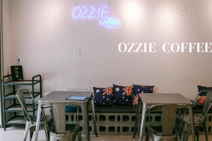 新竹美食|OZZIE coffee 專屬喜愛澳式咖啡的你。