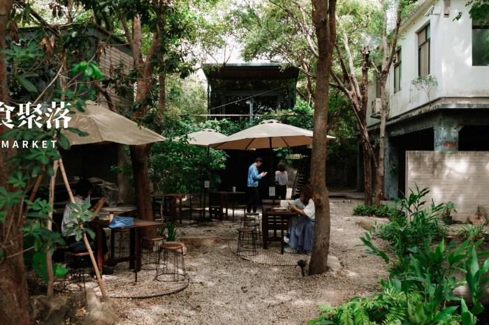 新竹美食|厚食聚落 叢林部落咖啡廳。