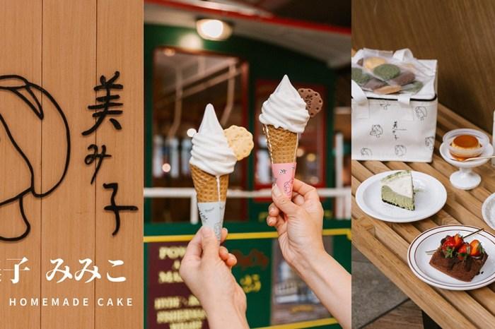 新竹美食|美美子 從宜蘭羅東來的必吃手作蛋糕巨城快閃中,北海道霜淇淋與布丁控不可錯過。