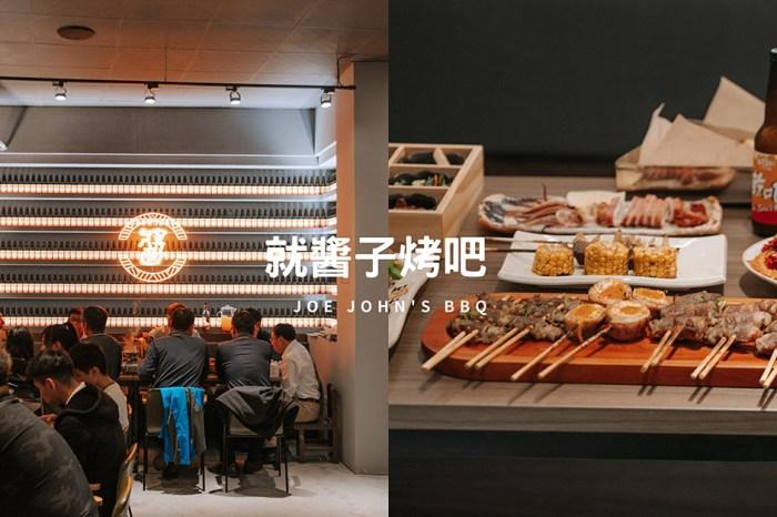 新竹美食|就醬子烤吧竹北店 竹北宵夜串燒美食推薦,還有各式炸物、炒泡麵、鍋物、啤酒選擇!