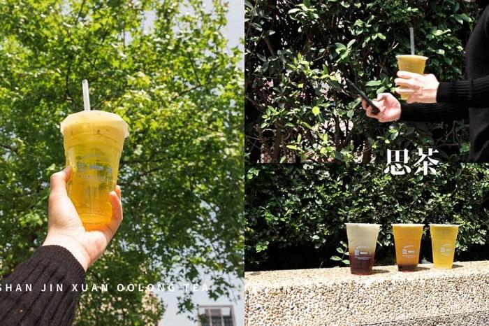 新竹美食|思茶Missing Tea 精品級茶飲新上市【山韻金萱烏龍茶】來自阿里山的回甘味。