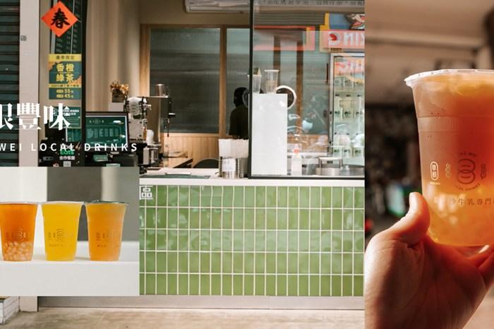 新竹美食|草根豐味新竹店 誰說這裡只有綠豆沙?別錯過四款草根純正茶品系列!
