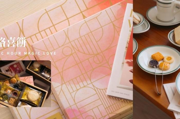金格喜餅禮盒|屬於幸福的魔幻時刻,晨曦。
