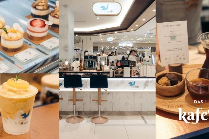 kafeD咖啡滴-新竹巨城店 德風職人精品咖啡,必點米其林星級甜點主廚特製年輪蛋糕。