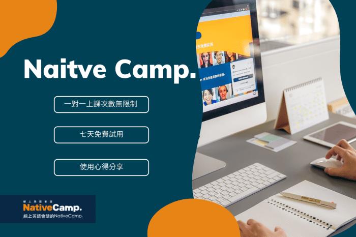 NativeCamp評價與介紹 實際上課體驗 全天24小時不限堂數的線上英語平台
