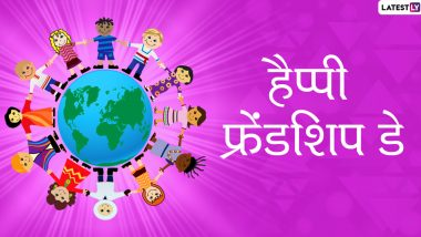 Happy Friendship Day 2020 Messages & Photos: Tell Happy Friendship Day to friends in a special way, send these love filled Hindi WhatsApp Stickers, Facebook Greetings, GIF Images, Wallpapers and Quotes