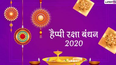 Raksha Bandhan 2020: Raksha Bandhan is a wonderful coincidence after 29 years!  Know what is the reward of Mahasanayog and why sisters do not tie rakhi to their brother in Bhadra period?