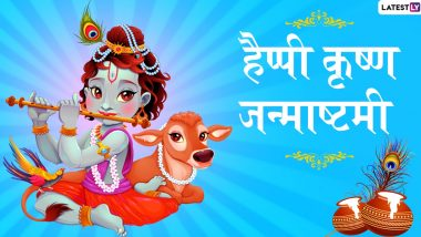Krishna Janmashtami 2020 Wishes and Images: Wish your friends and relatives Janmashtami wishes by sending Shri Krishna's adorable photos, GIFs Greetings, WhatsApp Stickers and HD Wallpapers