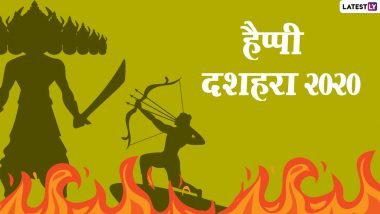 दशहरा २०२० शास्त्र पूजा: दशहरा पर शस्त्र-पूजा परंपरा!  रावण को मारने से पहले, श्री राम ने शक्ति और हथियारों की भी पूजा की थी!