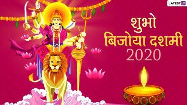 Subho Bijoya Dashami 2020 HD Images & Wallpapers in Hindi: व्हाट्सएप, व्हाट्सएप स्टिकर, फेसबुक संदेश, फोटो एसएमएस और कहो शुभो बिजोया दशमी पर देवी दुर्गा की इस प्यारी हिंदी जीआईएफ ग्रीटिंग्स भेजें