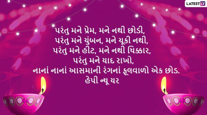 Happy Gujarati New Year 2020 ग्रीटिंग्स-Greetings: विक्रम संवत 2077 की शुरुआत में इस व्हाट्सएप स्टिकर, फोटो विश, जीआईएफ इमेज, एसएमएस, कोट्स, फेसबुक मैसेज और कहें हैप्पी गुजराती नए साल की शुभकामनाएं भेजें  World Daily News 24