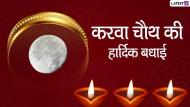 Happy Karwa Chauth 2020 Messages: Heartiest congratulations to Karva Chauth!  Send these Hindi WhatsApp Stickers, Facebook Greetings, GIF Images, Quotes, SMS, Wishes and Wallpapers to friends and friends