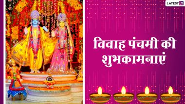 Vivah Panchami 2020 Messages: Wish loved ones on Vivaha Panchami with these Hindi WhatsApp Stickers, Facebook Greetings, GIF Images