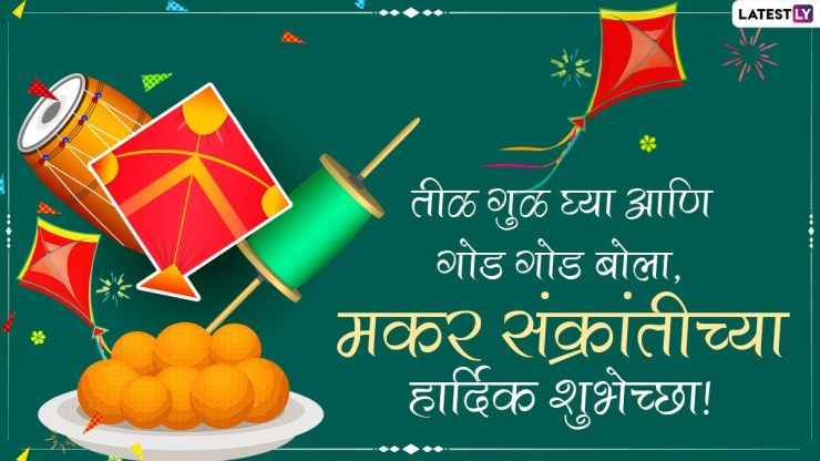 Happy Makar Sankranti 2021 Messages in Marathi: Send relatives this Marathi WhatsApp Stickers, Facebook Greetings, Photos and Quotes on the festival of Makar Sankranti World Daily News24