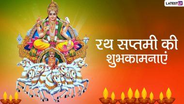 Ratha Saptami 2021 Messages: सूर्य की उपासना के पर्व रथ सप्तमी पर इन हिंदी WhatsApp Stickers, Facebook Greetings, Quotes, GIF Images के जरिए दें शुभकामनाएं