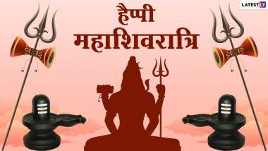 Happy Mahashivratri 2021 Messages: हैप्पी महाशिवरात्रि! दोस्तों-रिश्तेदारों को भेजें ये हिंदी WhatsApp Stickers, Facebook Greetings, GIF Images और वॉलपेपर्स