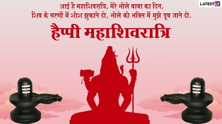 Happy Mahashivratri 2021 Messages: हैप्पी महाशिवरात्रि! दोस्तों-रिश्तेदारों को भेजें ये हिंदी WhatsApp Stickers, Facebook Greetings, GIF Images और वॉलपेपर्स World Daily News24