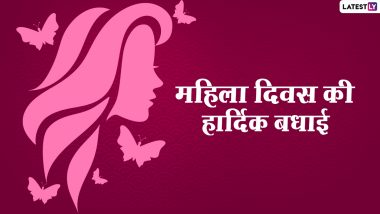 महिला दिवस 2021 हिंदी संदेश: अंतर्राष्ट्रीय महिला दिवस की बधाई!  इस सुंदर फेसबुक ग्रीटिंग, उद्धरण, WhatsApp स्थिति और HD छवियाँ भेजें