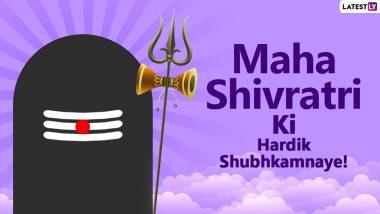 Shiv Chalisa and Aarti: महाशिवरात्रि पर शिव चालीसा और आरती से करें पूजन, भोलेनाथ होंगे प्रसन्न, खुशियों से भर देंगे झोली