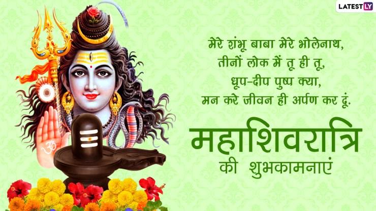 Happy Mahashivratri 2021 Greetings: देश में महाशिवरात्रि की धूम, इन हिंदी WhatsApp Status, Facebook Messages, HD Images के जरिए दें शुभकामनाएं World Daily News24