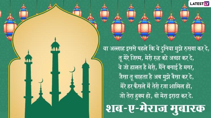 Shab E Meraj Mubarak 2021 Hindi Messages: शब-ए-मेराज मुबारक! अपनों को भेजें ये WhatsApp Stickers, Facebook Greetings, GIF Images और Quotes World Daily News24